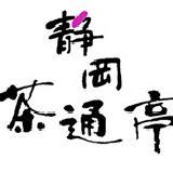 静岡茶通亭の画像