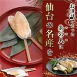 笹蒲鉾の佐々直の画像