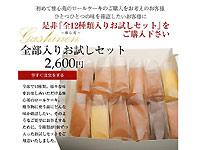 12の味が楽しめる≪ロールケーキ≫の宝箱