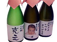 【送料込】オリジナルラベル酒