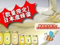 アカシア、ミカン、トチ 日本産蜂蜜